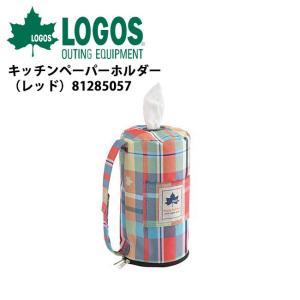 ロゴス LOGOS バーベキュー&クッキング チェッカー キッチンペーパーホルダー(レッド)/81285057 【LG-COOK】 snb-shop