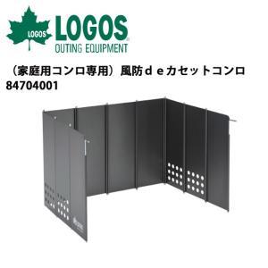 ロゴス LOGOS バーベキュー&クッキング (家庭用コンロ専用)風防deカセットコンロ 84704001 【BBQ】【GLIL】|snb-shop