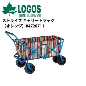 ロゴス LOGOS キャリーカート/ストライプ キャリートラック(オレンジ)/84720711【LG-COTN】|snb-shop