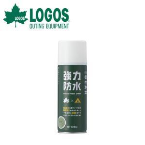 ロゴス LOGOS テント&タープ 強力防水スプレー(420ml)/84960001【LG-TENT...