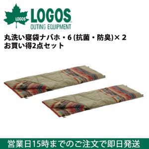 ロゴス LOGOS r12ae004 丸洗い寝袋ナバホ・6 (抗菌・防臭)×2 お買い得2点セット 72600640【LG-SLPG】