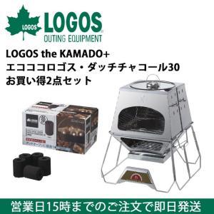 ロゴス LOGOS r14ae070 LOGOS the KAMADO+エコココロゴス・ダッチチャコール30お買い得2点セット81064150・83100105 焚火台 LOGOS the KAMADO