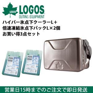 ロゴス LOGOS r167n002 ハイパー氷点下クーラーL+倍速凍結・氷点下パックL×2個お買い得3点セット 81670080・81660641【LG-COOK】 snb-shop