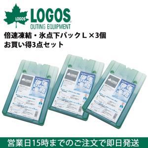 ロゴス LOGOS r168n002 倍速凍結・氷点下パックL×3個お買い得3点セット 81660641【LG-COOK】|snb-shop