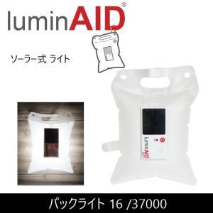 LuminAID ルミンエイド  パックライト 16 /37000 【LITE】 ランタン ソーラー式 ライト キャンプ アウトドア|snb-shop