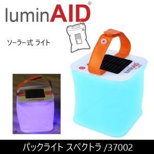 LuminAID ルミンエイド  パックライト スペクトラ /37002 【LITE】 ランタン ソーラー式 ライト キャンプ アウトドア|snb-shop