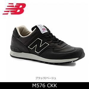 ニューバランス new balance  スニーカー M576 CKK BLK/BEIGE メンズ 日本正規品 【靴】 スニーカー|snb-shop
