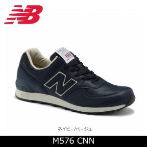 ニューバランス new balance  スニーカー M576 CNN NV/BEIGE メンズ 日本正規品 【靴】 スニーカー|snb-shop