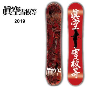 2019 眞空雪板等 マクウ 侍 THE  SAMURAI/赤/155 M19SR5  【2019/板/スノーボード/スノー/日本正規品】|snb-shop