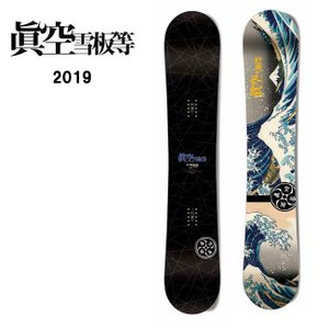 2019 眞空雪板等 マクウ TEPPEN/墨/156 M19TB6  【2019/板/スノーボード/スノー/日本正規品】|snb-shop