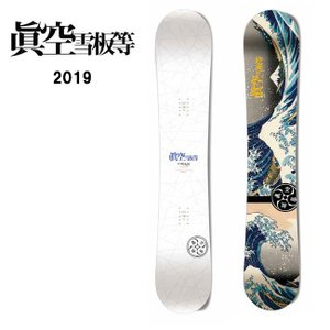2019 眞空雪板等 マクウ TEPPEN/雪/156 M19TW6  【2019/板/スノーボード/スノー/日本正規品】|snb-shop