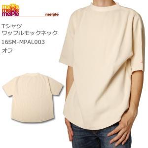 Melple/メイプル Tシャツ ワッフルモックネック 16SM-MPAL003 melple-003|snb-shop