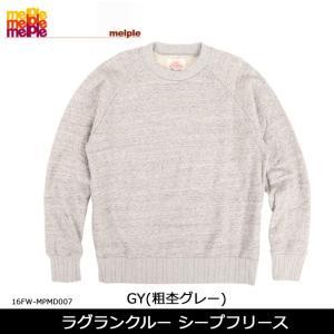Melple/メイプル トレーナー ラグランクルー シープフリース 16FW-MPMD007【服】メンズ セーター フリース トレーナー スウェット|snb-shop