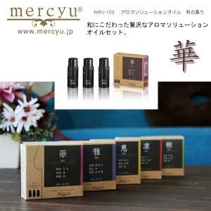メルシーユー mercyuアロマ ソリューション オイル 華 【001蓮】・【002百合】・【003桜】 MRU-103-HAN/【hw】|snb-shop