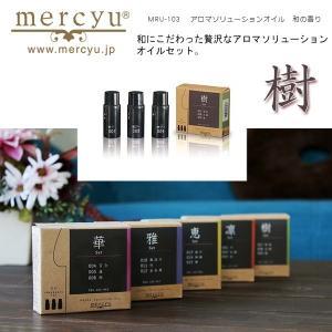 メルシーユー mercyuアロマ ソリューション オイル 樹 【004白檀】・【005ヒノキ】・【006森林】 MRU-103-ITS/【hw】|snb-shop