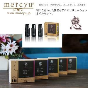 メルシーユー mercyuアロマ ソリューション オイル 恵  【007柚】・ 【008梅】・ 【009林檎】 MRU-103-MEG/【hw】|snb-shop