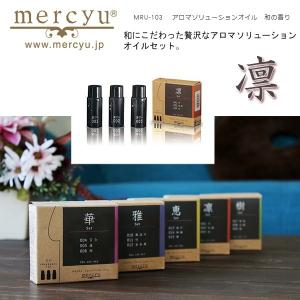 メルシーユー mercyuアロマ ソリューション オイル 凛 【013すもも】・【014ざくろ】・【015桃】 MRU-103-RIN/【hw】|snb-shop