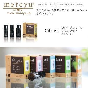 メルシーユー mercyuアロマ ソリューション オイル Citrus 【016グレープフルーツ】・【017レモングラス】・【018オレンジ】 MRU-104-CIT/【hw】|snb-shop