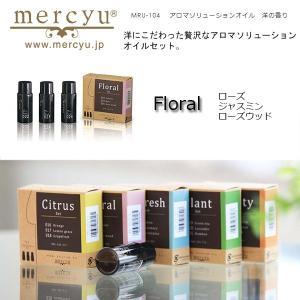 メルシーユー mercyuアロマ ソリューション オイル Floral 【022ローズ】・【023ジャスミン】・【024ローズウッド】 MRU-104-FLO/【hw】|snb-shop