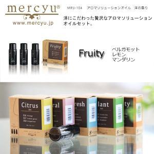 メルシーユー mercyuアロマ ソリューション オイル Fruity 【025ベルガモット】・【026レモン】・【027マンダリン】 MRU-104-FRU/【hw】|snb-shop