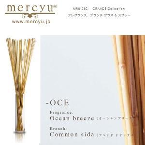 メルシーユー mercyuGRANDE Collection Fragrance Branch Glass & Spray  オーシャンブリーズ MRU-23G-OCE/【hw】|snb-shop