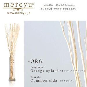 メルシーユー mercyuGRANDE Collection Fragrance Branch Glass & Spray  オレンジスプラッシュ MRU-23G-ORG/【hw】|snb-shop
