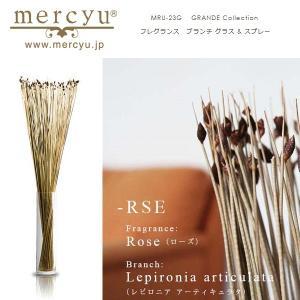 メルシーユー mercyuGRANDE Collection Fragrance Branch Glass & Spray  ローズ MRU-23G-RSE/【hw】|snb-shop