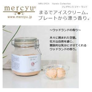 mercyu メルシーユー フレグランスクリーム Nordic Collection フレグランス ジャー セット ウッドランド MRU-29CN-WLD 【hw】|snb-shop