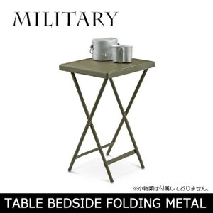 MILITARY/ミリタリー テーブル TABLE BEDSIDE FOLDING METAL 07-089-060 【雑貨】サイドテーブルベットテーブル|snb-shop