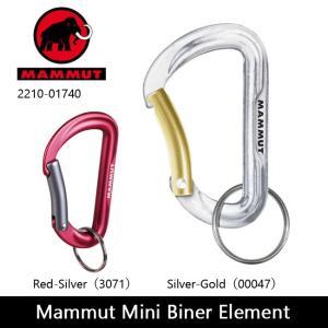 MAMMUT/マムート カラビナ Mammut Mini Biner Element 2210-01740 【ZAKK】【雑貨】 キーホルダー|snb-shop