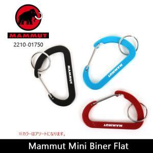 MAMMUT/マムート カラビナ Mammut Mini Biner Flat 2210-01750 【ZAKK】【雑貨】キーホルダー|snb-shop