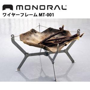 MONORAL モノラル 焚き火台 Wireflame ワイヤフレーム MT-001 【BBQ】【GLIL】