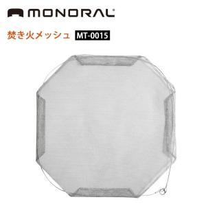 MONORAL モノラル 焚き火クロス 交換部品 焚き火メッシュ MT-0015 【BBQ】【GLIL】 snb-shop