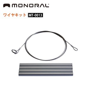MONORAL モノラル 焚き火クロス 交換部品 ワイヤキット MT-0013 【BBQ】【GLIL】 snb-shop