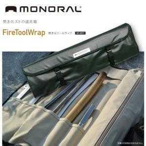 MONORAL モノラル 収納バッグ 焚き火ツールラップ MT-0017 【BBQ】【CZAK】