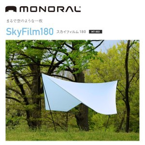 MONORAL モノラル タープ スカイフィルム180 MT-003 【TENTARP】【TARP】 snb-shop