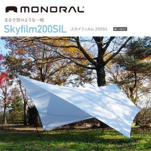 MONORAL モノラル タープ スカイフィルム200SIL MT-0033 【TENTARP】【TARP】 snb-shop