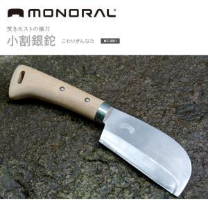 MONORAL モノラル なた 小割銀鉈 こわりぎんなた MT-0011 【FUNI】【FZAK】 snb-shop