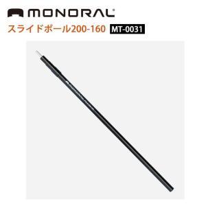 MONORAL モノラル タープポール スライドポール200-160 MT-0031 【TENTARP】【TARP】 snb-shop