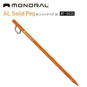 MONORAL モノラル ペグ ALソリッドペグ 30 MT-0035 【TENTARP】【PEGU】 snb-shop