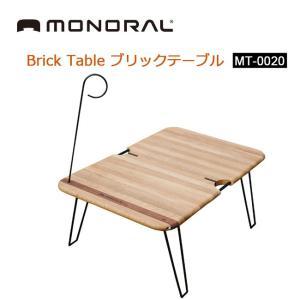 MONORAL モノラル  テーブル Brick Table ブリックテーブル MT-0020 【FUNI】【TABL】 snb-shop
