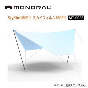 MONORAL モノラル  タープ  SkyFiim180SIL スカイフィルム180SIL MT-0036 【TENTARP】【TARP】 snb-shop