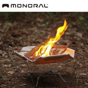 MONORAL モノラル 焚き火台 ワイヤフレーム LITE MT-0016 【BBQ】【GLIL】 snb-shop