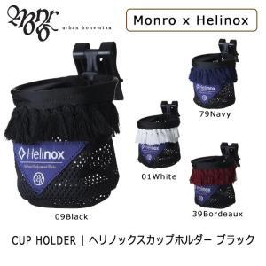 Monro モンロー カップホルダー CUP HOLDER  45714549982 【FUNI】【FZAK】|snb-shop