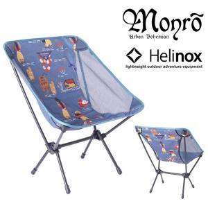 Monro モンロー チェア 椅子 CHAIR ELITE (モルクロア) Green 181010010 【FUNI】【CHER】|snb-shop