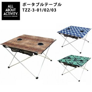 ALL ABOUT ACTIVITY オールアバウトアクティビティ ポータブルテーブル TZZ-3-01/02/03|snb-shop