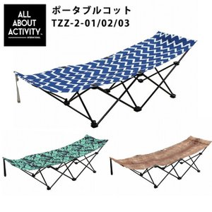 ALL ABOUT ACTIVITY オールアバウトアクティビティ ポータブルコット TZZ-2-01/02/03|snb-shop