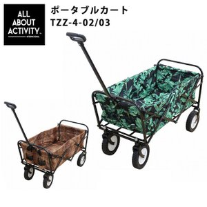 ALL ABOUT ACTIVITY オールアバウトアクティビティ ポータブルカート TZZ-4-02/03|snb-shop