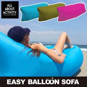 ALL ABOUT ACTIVITY オールアバウトアクティビティ ソファ Easy Baloon Sofa SFZ-1 イージーバルーンソファー  レイバッグ カイザー|snb-shop
