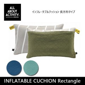 ALL ABOUT ACTIVITY オールアバウトアクティビティ クッション INFLATABLE CUCHION Rectangle インフレータブルクッション 長方形 IFZ-1-01/IFZ-1-02/IFZ-1-03|snb-shop